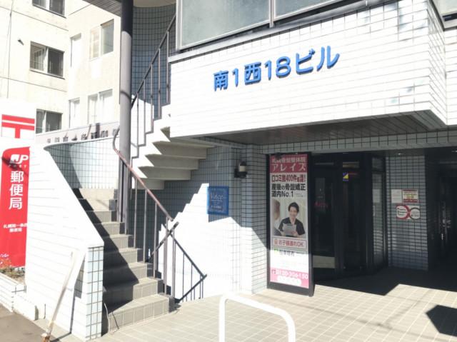 郵便局の手前のマンション(南1西18ビル)の1階が「札幌骨盤整体院 アレイズ」です。