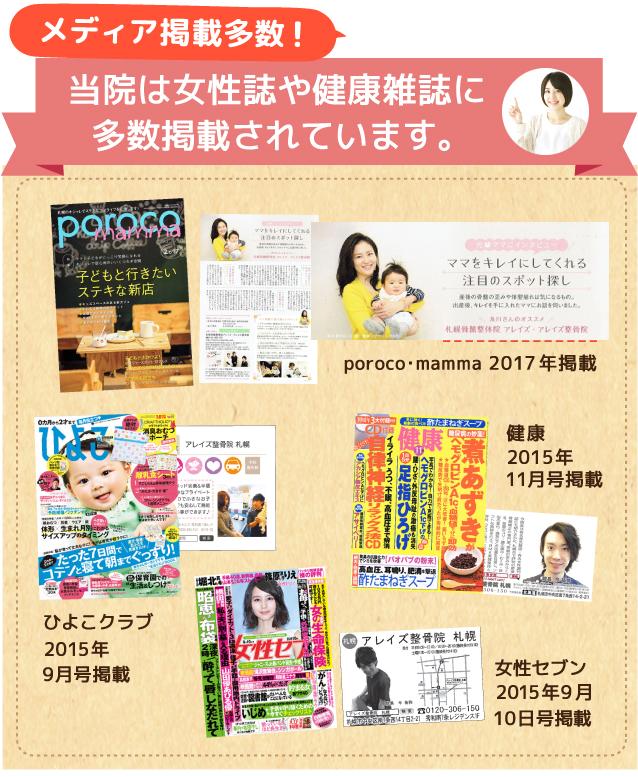 メディア掲載多数!札幌骨盤整体院 アレイズは女性誌や健康雑誌に多数掲載されています
