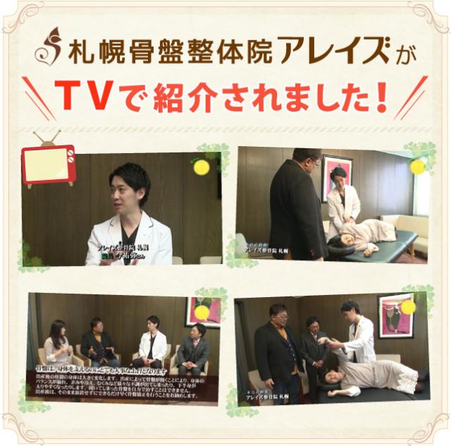 札幌骨盤整体院アレイズがTVで紹介されました!