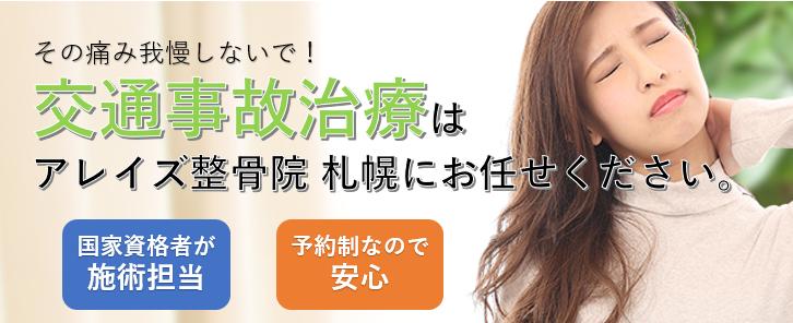交通事故治療はアレイズ整骨院 札幌にお任せください