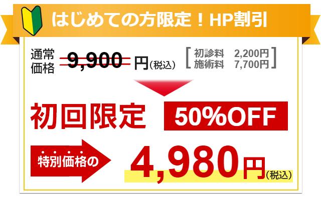 ホームページ限定初回割引キャンペーン。カウンセリング料2200円施術料7700円がホームページからご予約いただくと、50%OFFで4,980円