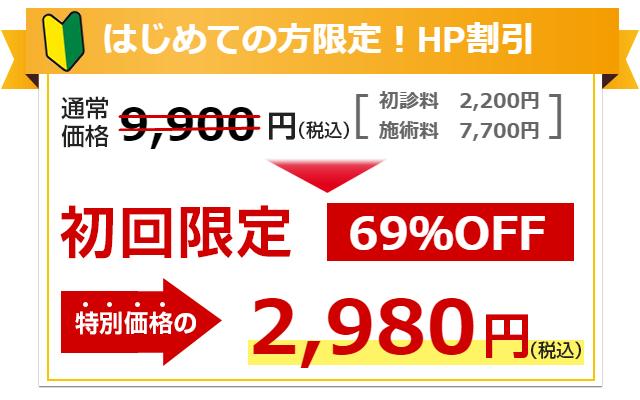 ホームページ限定初回割引キャンペーン。カウンセリング料2200円施術料7700円がホームページからご予約いただくと、69%OFFで2,980円