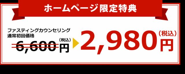 ホームページ限定初回割引キャンペーン。ファスティングカウンセリング通常初回価格6600円が2980円